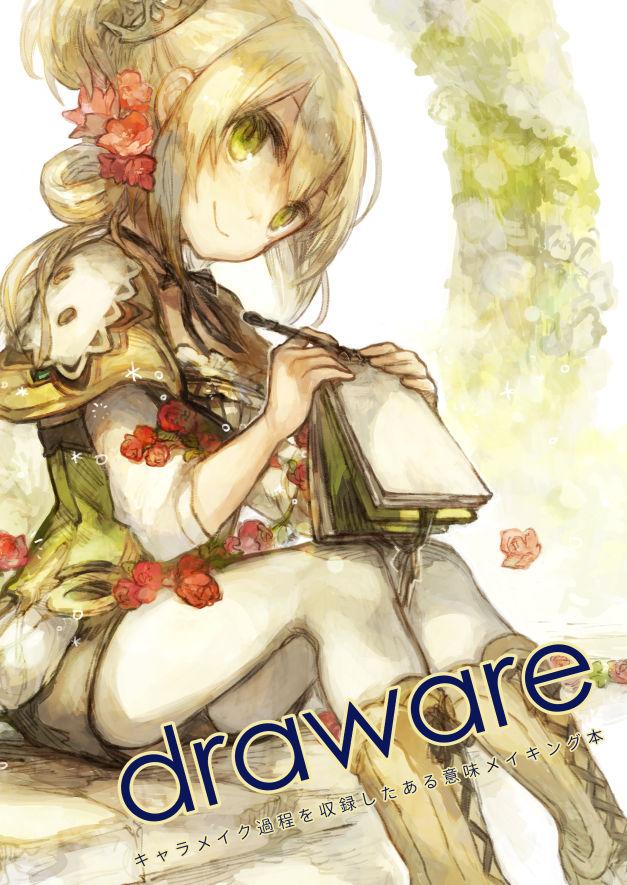 「draware」表紙